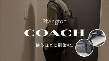【コーチ】リビングトンバックパックが使いやすい!大人の休日リュック。