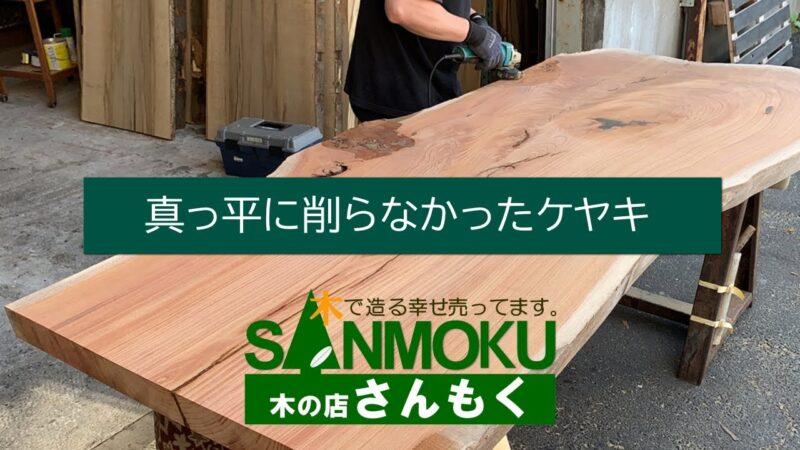 木の店さんもく公式