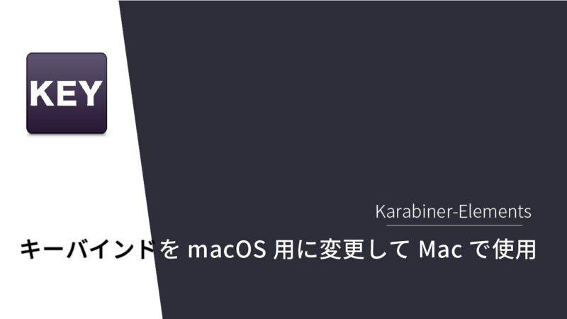Karabiner-Elementsインストールサイト