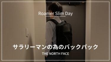 【ノースフェイス】ローマースリムデイはサラリーマン仕様。【魅力を大解剖】