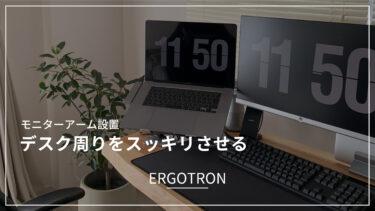 【エルゴトロン】VESA規格非対応モニターに取付ける方法はこれ!