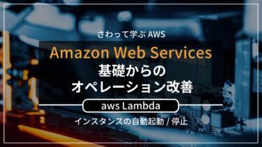 【AWS】Lambdaで運用効率UP!EC2インスタンスを自動起動・停止させる