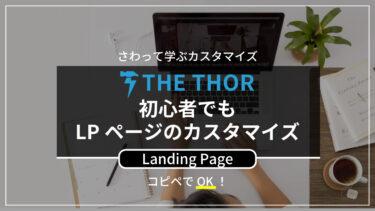【THE THOR】 固定ページでランディングページをカスタマイズする方法!