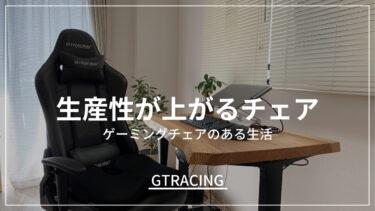 【GTRACING】カーレーサーと同じ体感?システムエンジニアが正直レビュー!