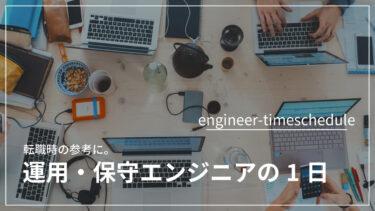 システムエンジニアに転職したい人の為に1日のタイムスケージュールを紹介