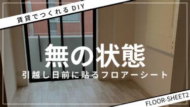 【東リ クッションフロア】おしゃれに模様替え【簡単DIY】