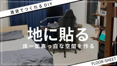 【賃貸 DIY】20代男部屋の床を模様替え【簡単現状回復】