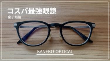【金子眼鏡】システムエンジニアが選ぶ!コスパ最強眼鏡はこれだ