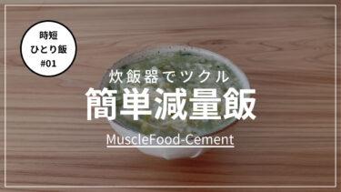 【筋トレ飯】セメントのレシピまとめ!ダイエットにもおすすめ【5合炊版】