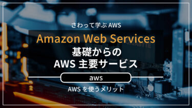 AWSとは?ITエンジニアがメリット・主要サービスを紹介