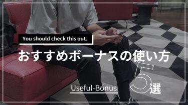 【発表】おすすめボーナスの使い方5選【何者かになるために】
