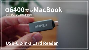 【α6400】写真をMacBookに転送する方法【これがおすすめ】