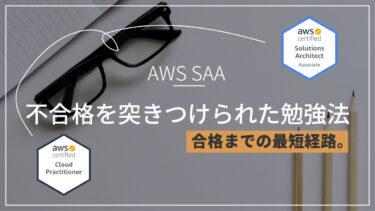 AWS SAAの勉強期間2ヶ月!不合格になった勉強方法を公開