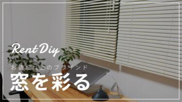 【ニトリ ブラインド】カーテンに飽きたらこれ【長さ調整も可能】