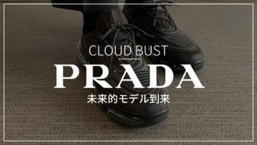 プラダ「クラウドバスト」の魅力に迫る!コーデや特徴を紹介する。