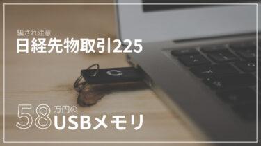 【注意喚起】58万円のUSBメモリ投資。友人からの怪しい勧誘にご注意