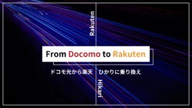 【楽天ひかり】OCN for ドコモ光から事業者変更のススメ