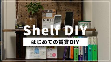 【賃貸 DIY】ラブリコで作る本棚!初心者がチャレンジしてみた