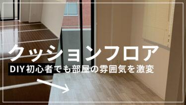 【東リ】DIY初心者でもクッションフロアを使っておしゃれ部屋に!