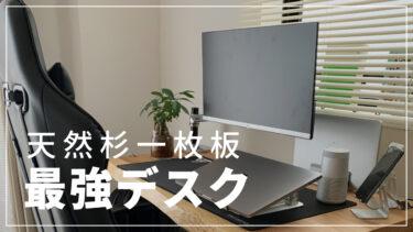 【自作PCデスク】在宅に理想のデスクを作成【完成までの流れ】