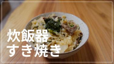 【ひとり飯】炊飯器で簡単に作れるすき焼き【5合炊】