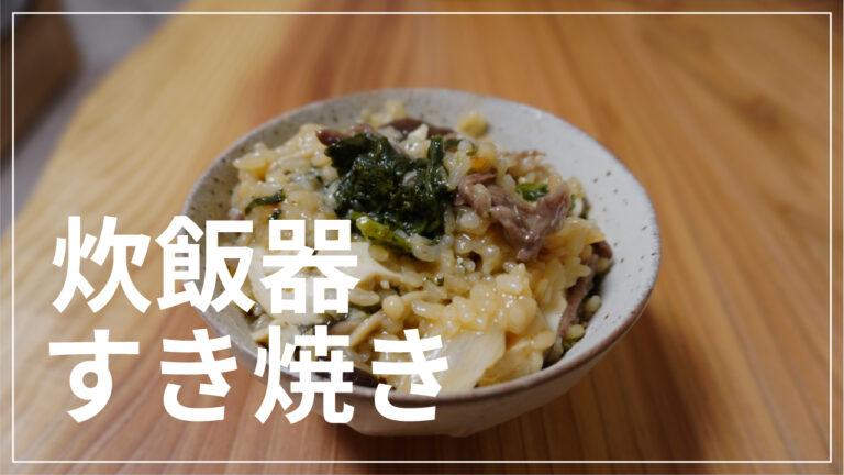 筋トレ飯すき焼きのアイキャッチ