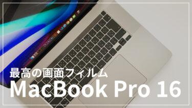 MacBook Pro 16インチの保護フィルムおすすめ!気泡が入らない商品はこれだ。
