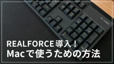 REALFORCEのアイキャッチ