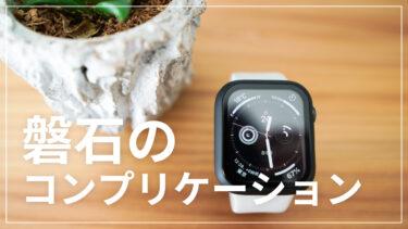 やっと定着。Apple Watchのおすすめコンプリケーションはこれ!