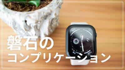 Apple Watchのおすすめコンプリケーション