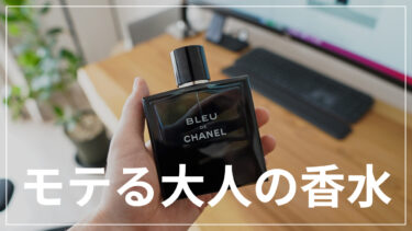 【レビュー】ブルードゥシャネルはモテる香り。評判はどうか?